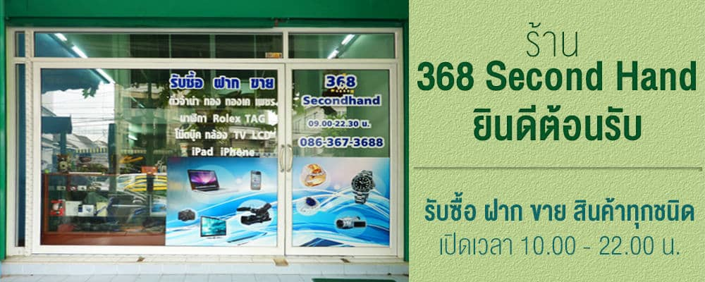 รับจำนำสินค้าทุกชนิดโทรเลย 0805870618