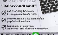 ร้านรับจำนำ Macbook Pro Air iMac จํานําโน๊ตบุ๊คแอปเปิ้ล ได้ราคาสูง