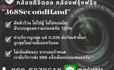 ร้านรับจำนำกล้องดิจิตอล DSlr Nikon Canon Sony Fuji gopro