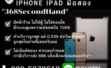 pawn iPad Pro Air mini